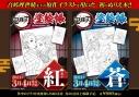 【その他(書籍)】鬼滅の刃 塗絵帳 -紅-の画像