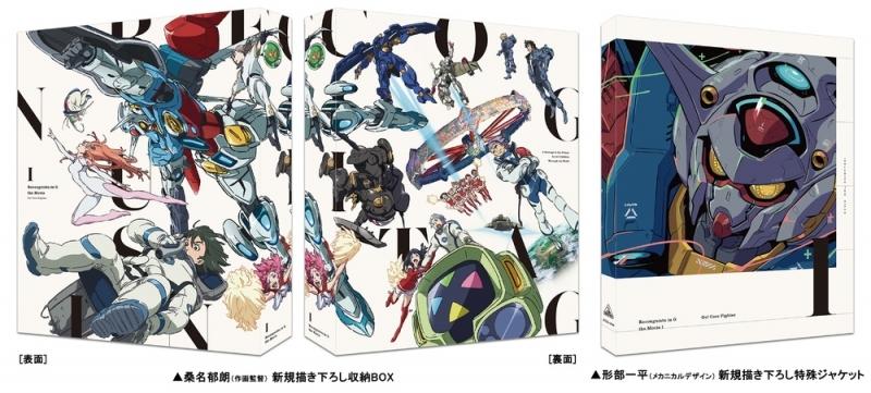 【Blu-ray】劇場版『Gのレコンギスタ Ⅰ』「行け!コア・ファイター」特装限定版