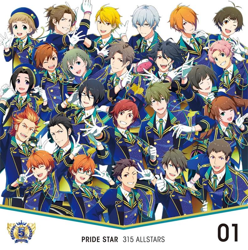 【キャラクターソング】THE IDOLM@STER SideM 5th ANNIVERSARY DISC 01 PRIDE STAR