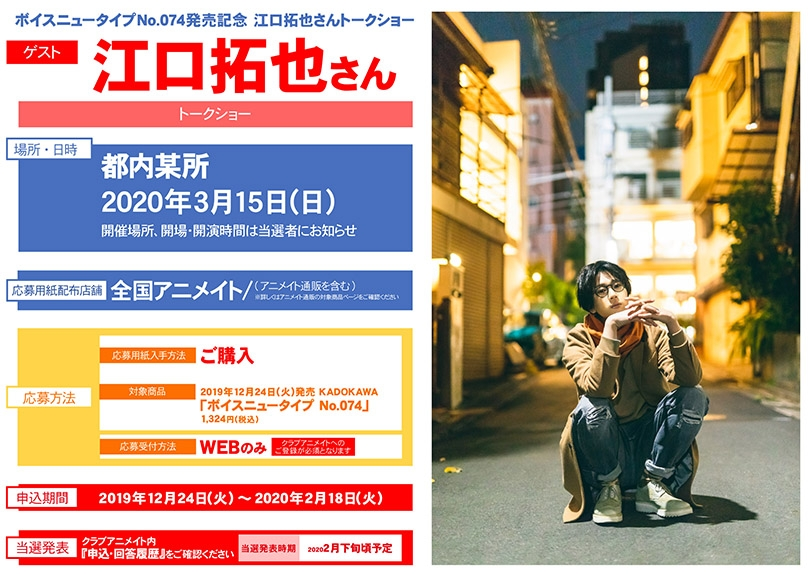 ボイスニュータイプNo.074発売記念 江口拓也さんトークショー画像