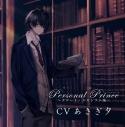【ドラマCD】Personal Prince~クロート・エストラム編~(CV.あさぎ夕)の画像