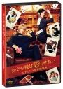 【DVD】映画 実写 かぐや様は告らせたい ~天才たちの恋愛頭脳戦~ 通常版の画像