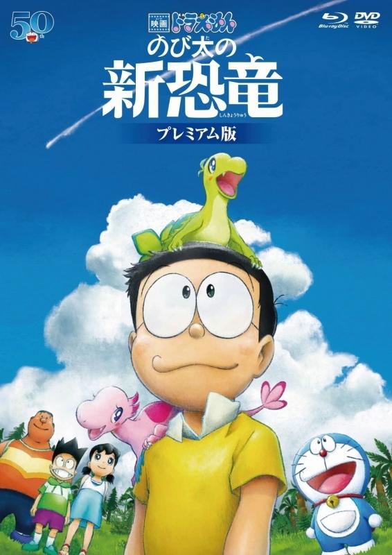 【Blu-ray】映画 ドラえもん のび太の新恐竜 プレミアム版