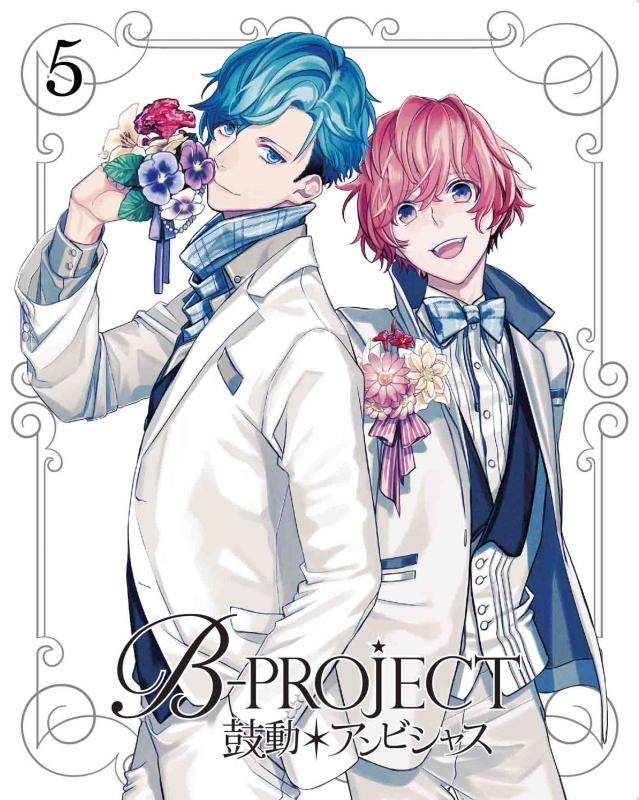 【Blu-ray】TV B-PROJECT~鼓動*アンビシャス~ 5 完全生産限定版