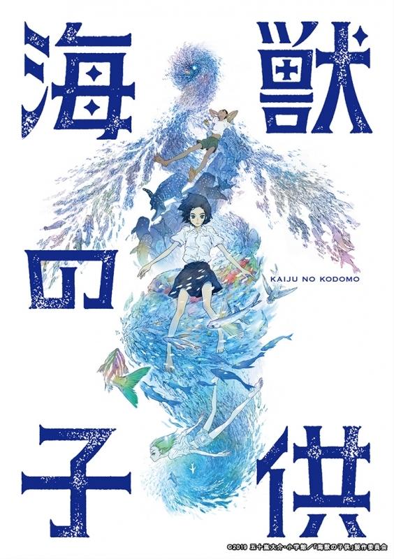 【Blu-ray】映画 海獣の子供 通常版