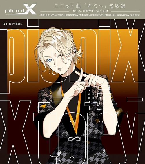 【キャラクターソング】X Lied Project pioniX Xtory -転-