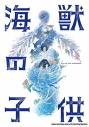【DVD】映画 海獣の子供 通常版の画像