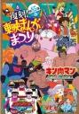 【DVD】映画 復刻!東映まんがまつり 1985年春の画像