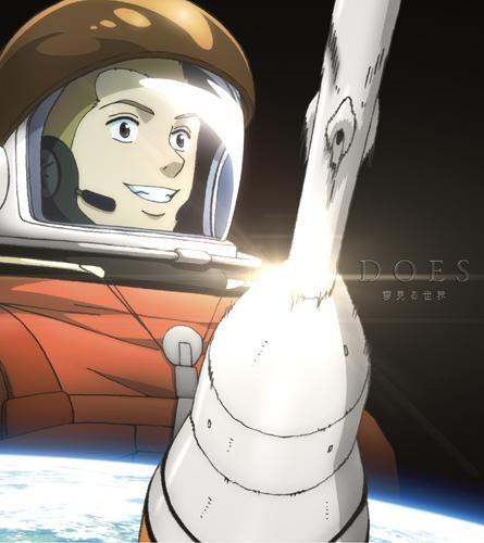 【主題歌】TV 宇宙兄弟 OP「夢見る世界」/DOES 期間生産限定盤