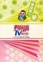 【DVD】TV 戦国鍋TV ~なんとなく歴史が学べる映像~ 再出陣! 参の画像