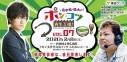 【チケット】「畠中祐・悠太のポン☆コツ再生工場!イベントVOL.7 ~西尾 de 茶・茶・茶~」の画像