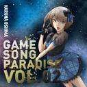 【アルバム】大島はるな/ゲーソン☆パラダイス VOL.02の画像