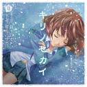 【ドラマCD】ドラマCD キリノセカイ 2 リニューアルパッケージ盤の画像