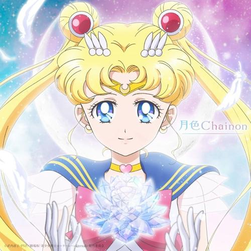 劇場版 美少女戦士セーラームーンEternal 月色Chainon Eternal盤_0