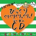 【DJCD】DJCD クリビツ天仰!びっくりくりくりくりっくり!CD ~宮田幸季のNight Love Call~の画像