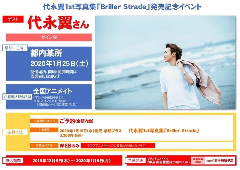代永翼1st写真集「Briller Strade」発売記念イベント画像