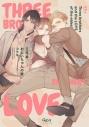 【コミック】三兄弟、おにいちゃんの愛の画像