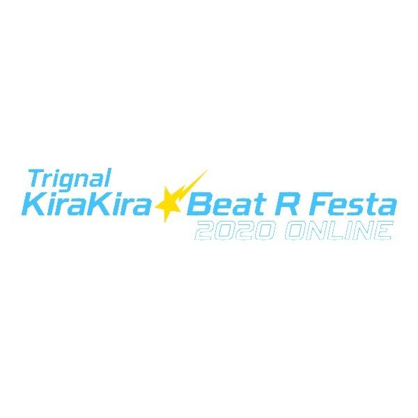 【視聴チケット】Kiramune Presents「Trignalのキラキラ☆ビートR」フェスタ 2020 ONLINE