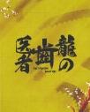 【Blu-ray】TV 龍の歯医者 特別版の画像