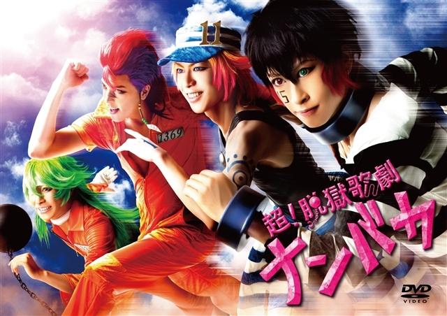 【DVD】舞台 超!脱獄歌劇 ナンバカ