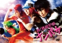 【DVD】舞台 超!脱獄歌劇 ナンバカの画像