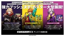ARGONAVISオムニバスアルバム「銀の百合/バンザイRIZING!!!/光の悪魔」ポスター大型展開画像