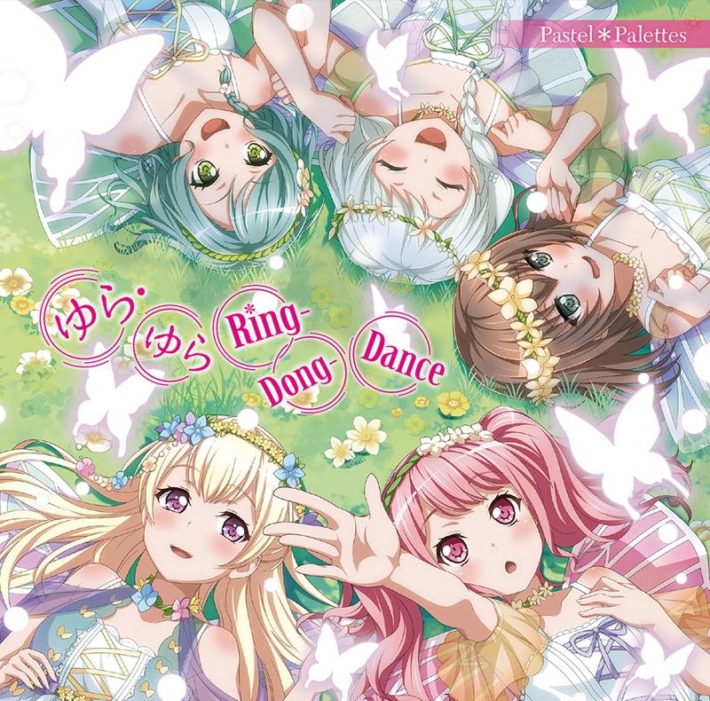 【キャラクターソング】BanG Dream! バンドリ! Pastel*Palettes/ゆら・ゆらRing-Dong-Dance