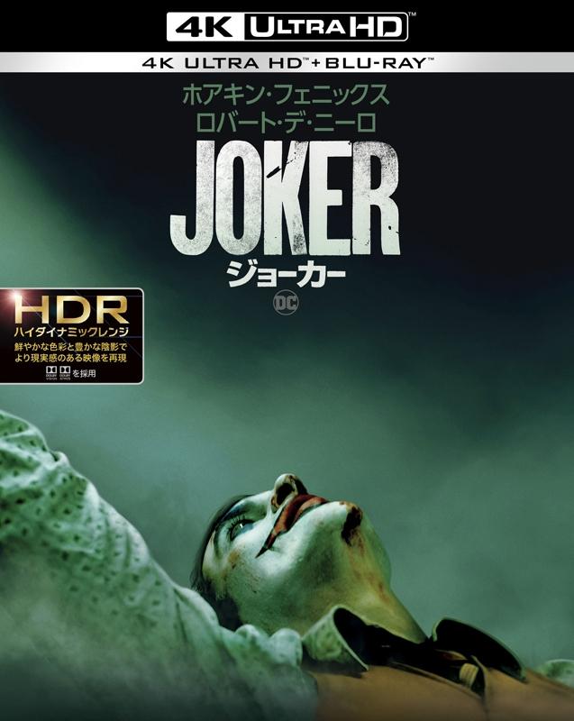 【Blu-ray】映画 ジョーカー 4K ULTRA HD&ブルーレイセット