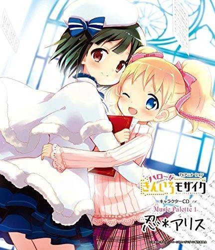 【キャラクターソング】TV ハロー!!きんいろモザイク キャラクターCD Music Palette 1 初回限定盤