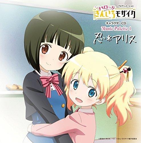【キャラクターソング】TV ハロー!!きんいろモザイク キャラクターCD Music Palette 1 通常盤