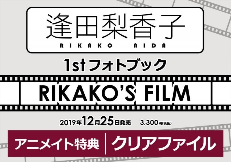 【写真集】逢田梨香子1stフォトブック 『RIKAKO'S FILM』