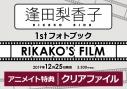 【写真集】逢田梨香子1stフォトブック 『RIKAKO'S FILM』 の画像