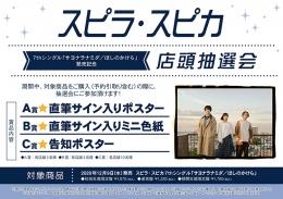 スピラ・スピカ 7thシングル「サヨナラナミダ/ほしのかけら」発売記念 店頭抽選会画像