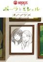 【コミック】ACCA13区監察課 外伝 ポーラとミシェルの画像