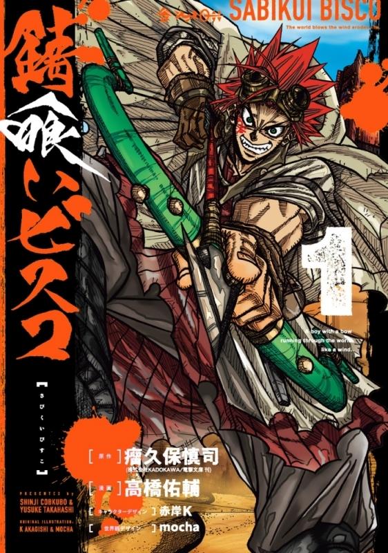 【コミック】錆喰いビスコ(1)