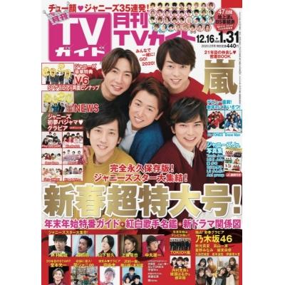 【雑誌】月刊TVガイド関東版 2020年2月号