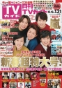 【雑誌】月刊TVガイド福岡・佐賀・大分版 2020年2月号の画像