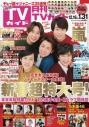 【雑誌】月刊TVガイド北海道版 2020年2月号の画像