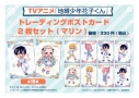 【グッズ-ポストカード】地縛少年花子くん トレーディングポストカード2枚セット(マリン)の画像