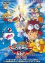 【DVD】劇場版 デジモンアドベンチャー02 廉価版の画像