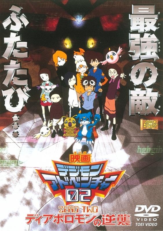 【DVD】劇場版 デジモンアドベンチャー02 ディアボロモンの逆襲 廉価版