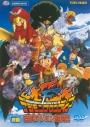 【DVD】劇場版 デジモンフロンティア 古代デジモン復活!! 廉価版の画像