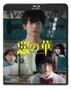 【Blu-ray】映画 実写 惡の華 通常版の画像