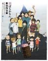 【Blu-ray】TV ばらかもん 第四巻の画像