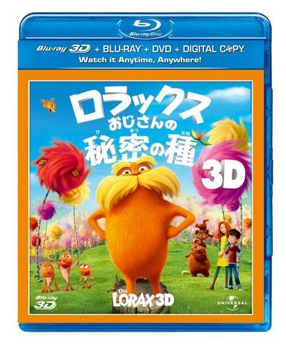 【Blu-ray】映画 ロラックスおじさんの秘密の種 3Dスーパーセット