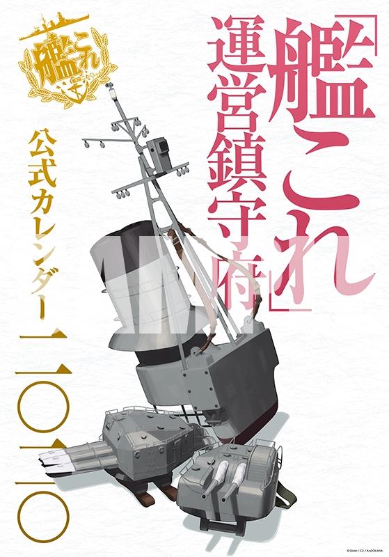 【カレンダー】「艦これ」運営鎮守府 公式カレンダー二○二○
