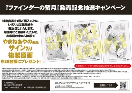 『ファインダーの蜜月』発売記念抽選キャンペーン画像