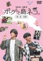 【DVD】ボクらと島ネコ。in 城ヶ島 前編 牧島輝×加藤将の画像