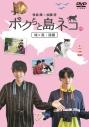 【DVD】ボクらと島ネコ。in 城ヶ島 後編 牧島輝×加藤将の画像
