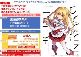 TVアニメ「アサシンズプライド」Blu-ray Vol.1発売記念イベント画像